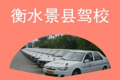 衡水景县驾校