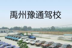 禹州豫通驾校