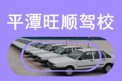 平潭旺顺驾校