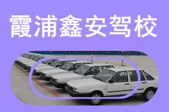 霞浦鑫安驾校