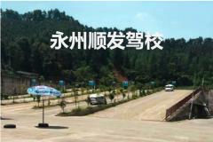 永州顺发驾校