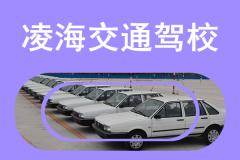凌海交通駕校