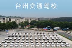 台州交通驾校
