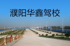 濮阳华鑫驾校