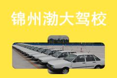 錦州渤大駕校