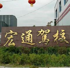 濟寧魚臺宏通駕校
