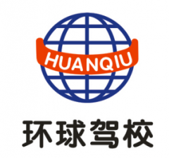 廣州環球駕校