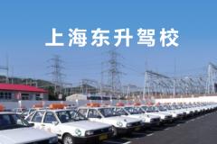 上海东升驾校
