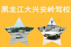 黑龙江大兴安岭驾校