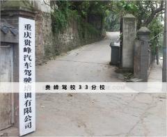 重慶貴峰駕校半島校區