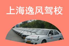 上海逸風駕校