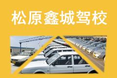 松原鑫城驾校