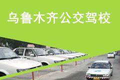 烏魯木齊公交駕校