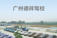 广州德祥驾校