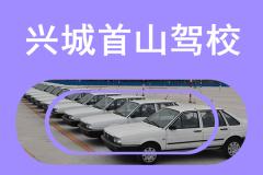 興城首山駕校