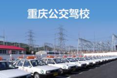 重慶公交駕校