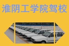 淮阴工学院驾校