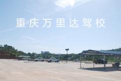 重庆万里达驾校