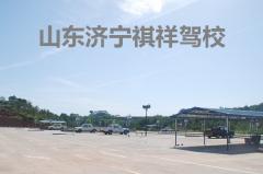 濟寧魚臺祺祥駕校