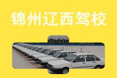 錦州凌河遼西駕校