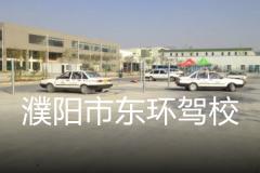濮阳市东环驾校