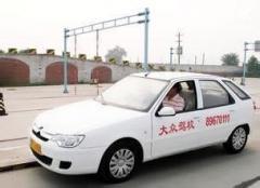平江大众驾校-大众驾校