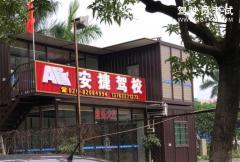 广州安捷驾校-安捷驾校