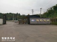 重庆博邦驾校-博邦驾校