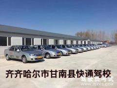 齐齐哈尔市快通机动车驾驶员培训有限公司-快通驾校