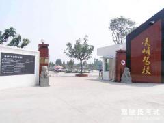 上海凌峰驾校-凌峰驾校