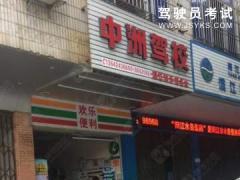 阳江中洲驾校-中洲驾校