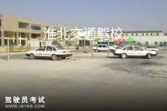 淮北交通驾校-交通驾校