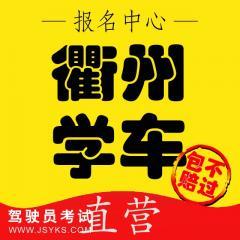衢州市双港机动车驾驶员培训有限公司-双港驾校