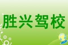 神木县胜兴驾校-胜兴驾校