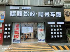 重庆福凯驾校-福凯驾校