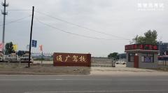 唐山丰南通广驾校-通广驾校