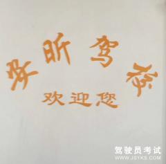 上海安昕驾校-安昕驾校