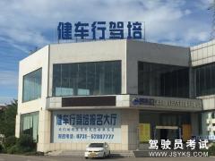 湘潭健车行驾校-健车行驾校