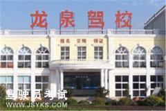 北京龙泉驾校-龙泉驾校