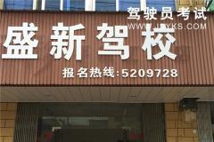 芜湖盛新驾校-盛新驾校