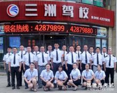重庆三洲驾校-三洲驾校