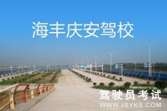 海丰庆安驾校-庆安驾校