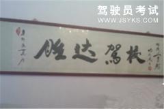 天津胜达驾校-胜达驾校