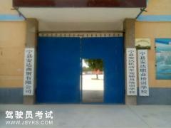 宁县安达驾校-安达驾校