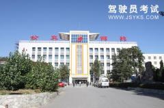 湘潭公交驾校-公交驾校