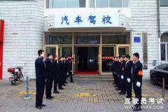 哈尔滨汽车驾校-汽车驾校