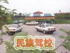 黔东南民族驾校-民族驾校