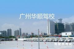 广州华顺驾驶员培训有限公司-华顺驾校