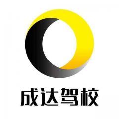 上海成达驾校-成达驾校