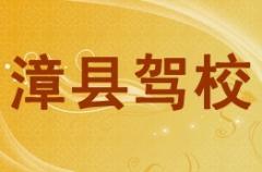 定西漳县驾校-漳县驾校
